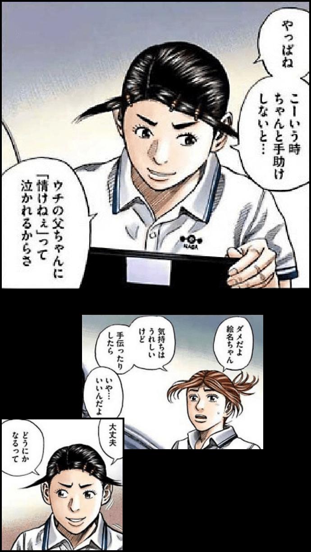マンガのワンシーン(絵名パート)