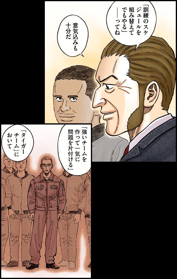 マンガの1シーン1