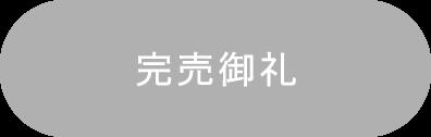 春のジョーカーズ祭り・全部セット〜シャツ+グラス〜完売御礼