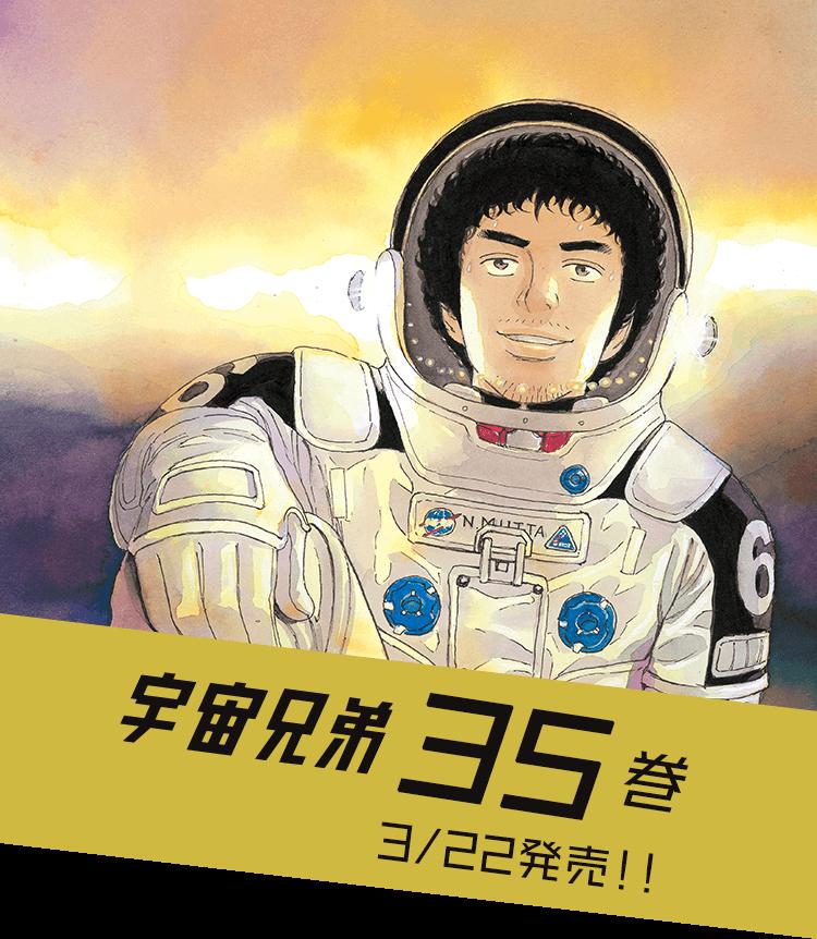 宇宙兄弟35巻 3月22日発売��