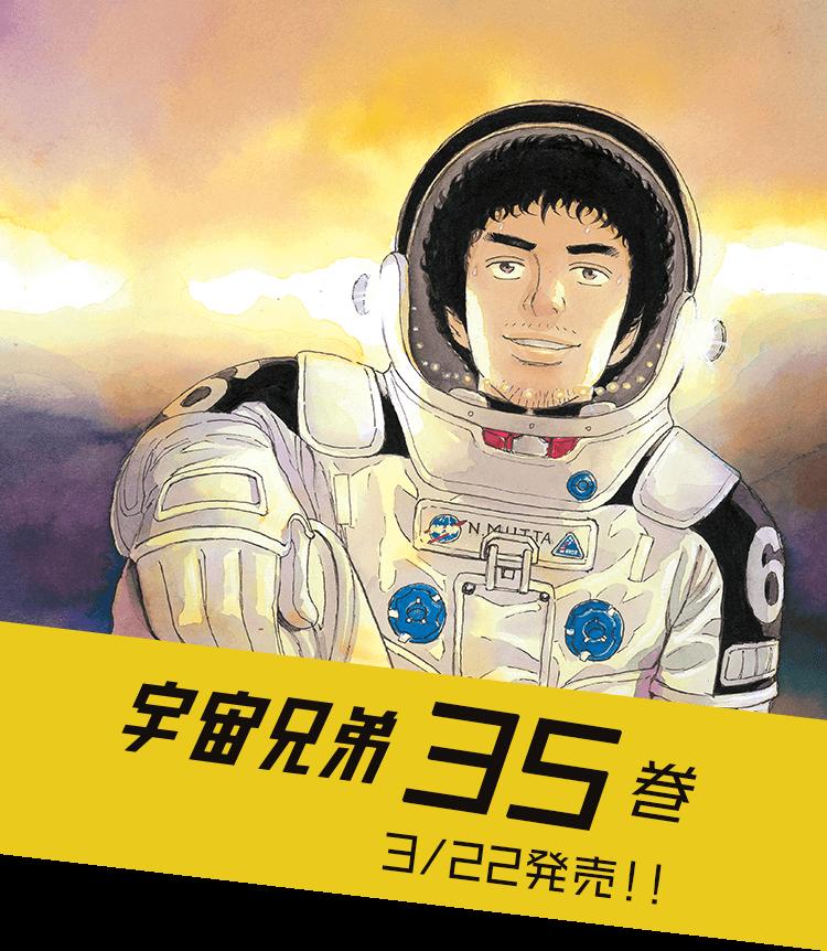 宇宙兄弟35巻 3月22日発売!!