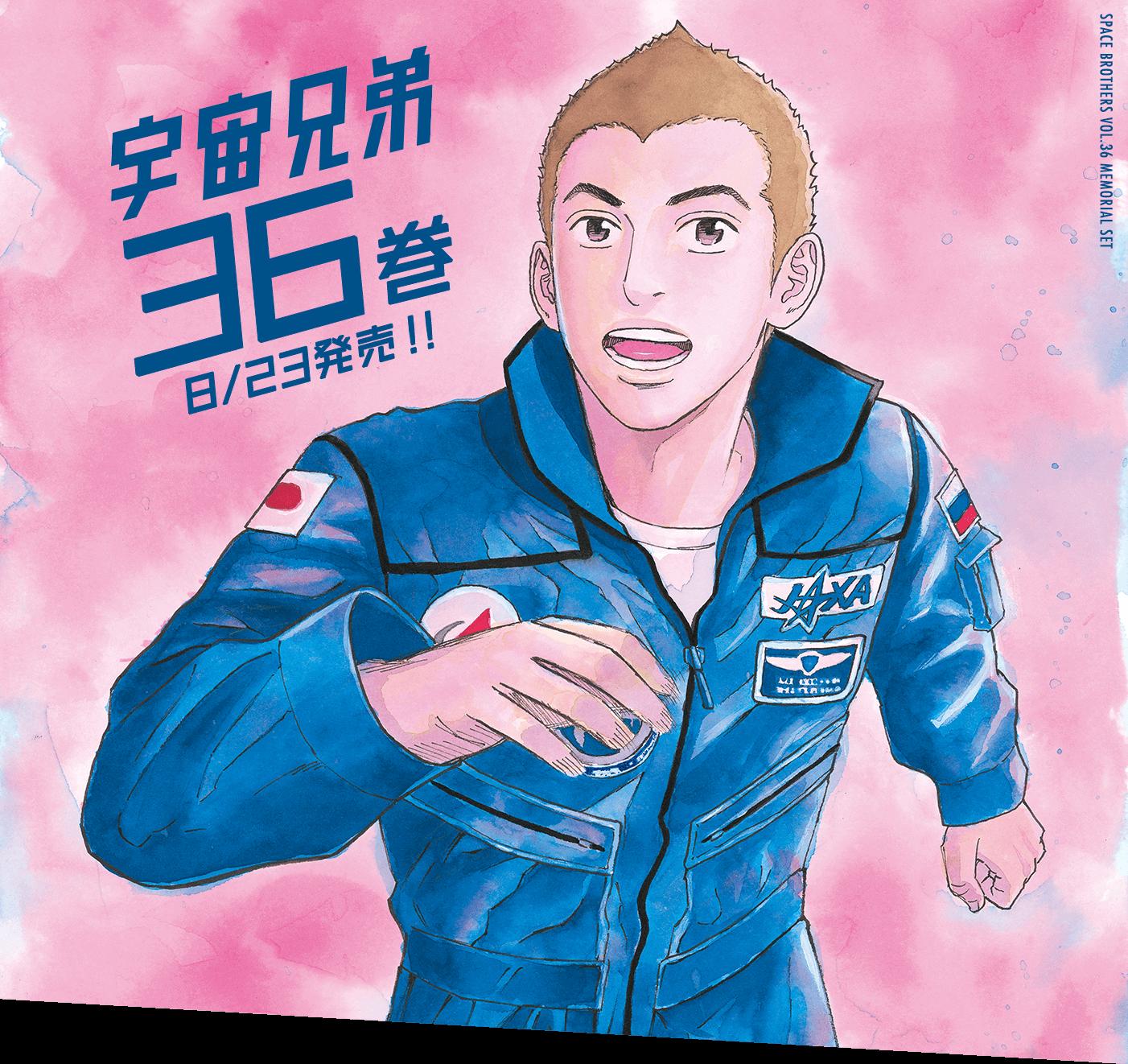 宇宙兄弟36巻 8/23発売