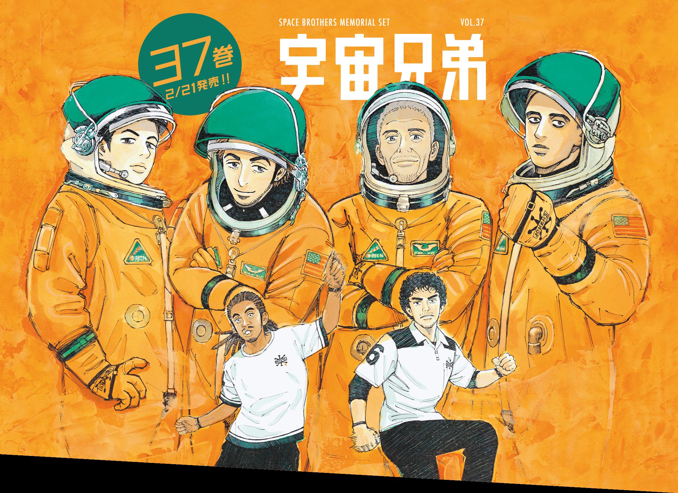 宇宙兄弟37巻 2/27発売