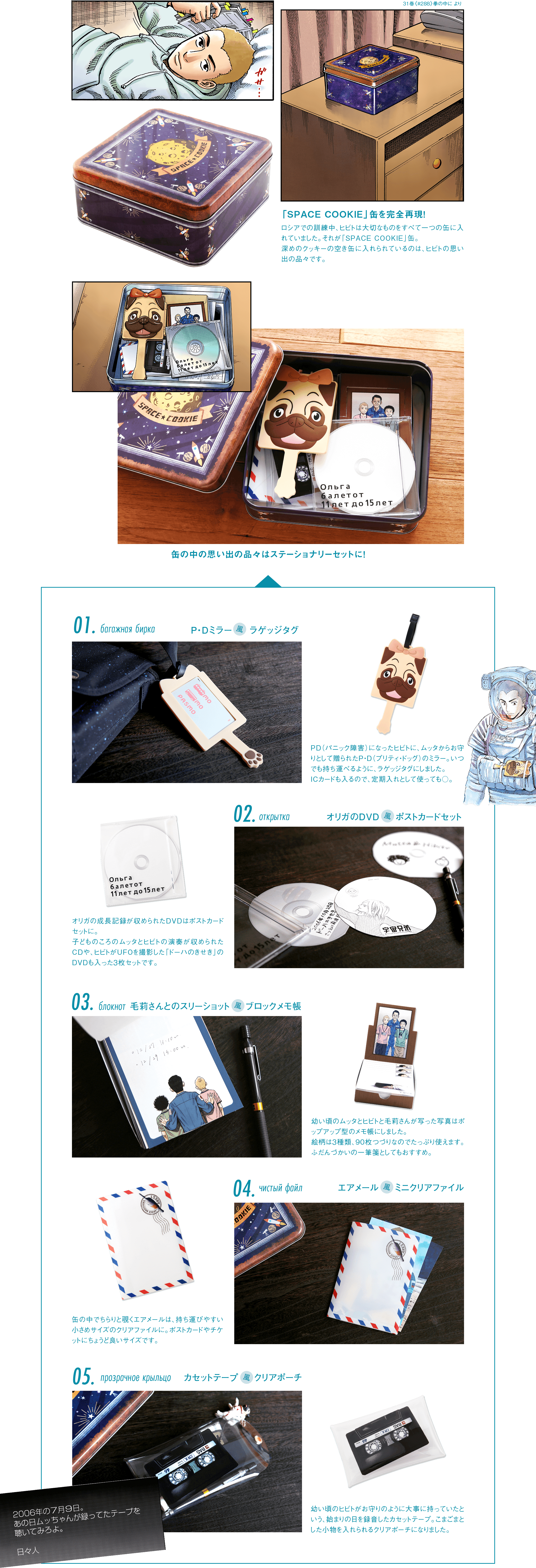 POINT1 ヒビト�ロシアを詰�込ん�SPACE COOKIE缶セット����り