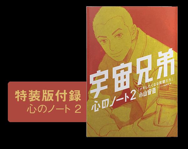 特装版付録 心のノート2巻